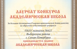 academic-school-2012