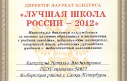director-2012