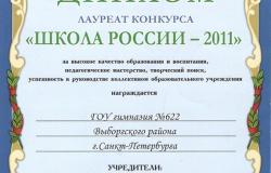 school_russia-2011