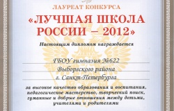 school_russia-2012