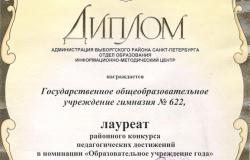 school_year-2011