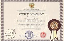 sert_business-2011